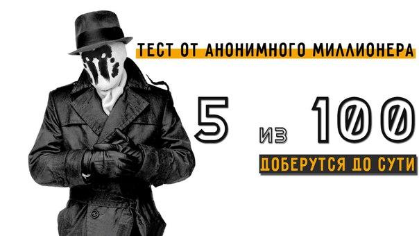 Тест от анонимного миллионера (5 из 100 доберутся до...