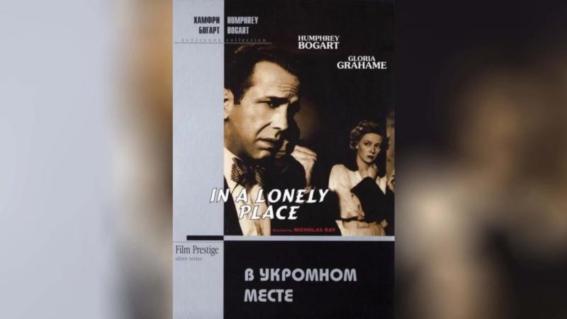 В укромном месте (1950) | In a Lonely Place