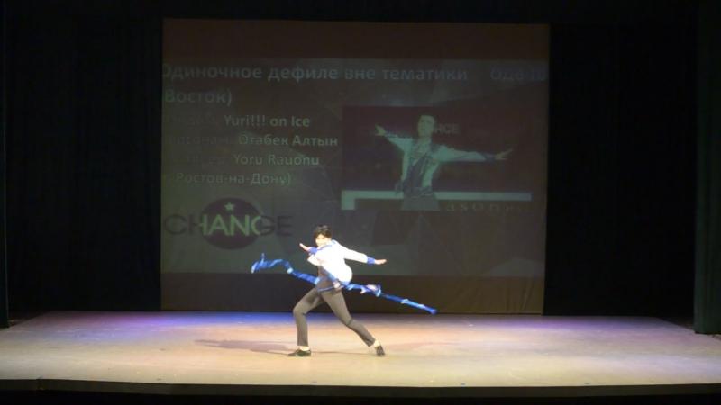 Yuri!! on Ice, Otabek Altyn - Yoru Rayonu, г. Ростов-на-Дону (Одиночное дефиле-Восток. Change Fest 2017. ОДВ10.)