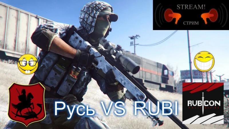 ➤ Battlefield 4 Pycb VS RUBI BCL 8x8