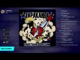 Тараканы! - Ракеты из России (Альбом 2004)