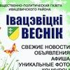 Ивацевичский вестник / Ивацевичи