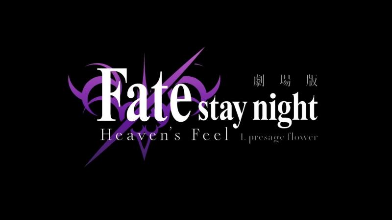 Трейлер Fate/Stay Night Heaven's Feel / Судьба/Ночь схватки: Прикосновение небес