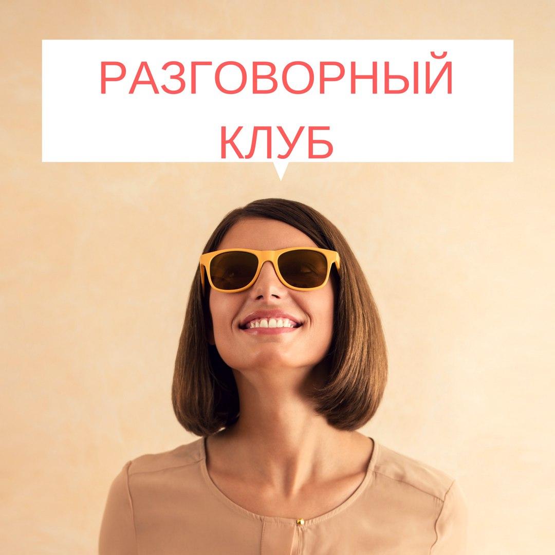 Афиша Самара Разговорный клуб с иностранцами