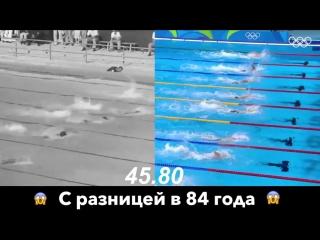 Олимпийское плавание с разницей в 84 года