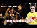 The Sleeky Sleepers Около тебя Ёлка cover