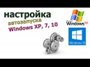 Автозагрузка программ Windows Как убрать программу из автозагрузки
