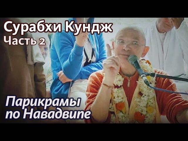 2013.02.18_3 - Сурабхи Кундж. Часть 2 (Маяпур) - Бхакти Вигьяна Госвами
