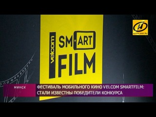 Победителей фестиваля мобильного кино velcom Smartfilm назвали в Минске