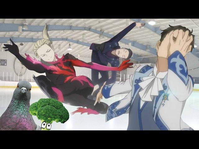 [Овощ и Голубь] - Yuri on Ice 12 серия - ЖИЮРИК ВЖУХ ВЖУХ