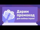 Дарим Промокод для Вебмастеров ePN