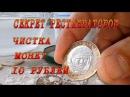 Секрет реставраторов Чистка монет 10 рублей ГВС РФ Древние города