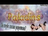 PALADINS | СОЧНАЯ ДЕВОЧКА В КОМАНДЕ ПОПАЛАСЬ