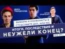 BN VSREVIEW: АРТЕМ КРАВЧЕНКО VS ДИМА ТВЕРДОХЛЕБ / обращение к сторонам КОНФЛИКТА
