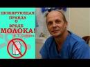 🅾️ Шокирующая правда о вреде молока! 🅾️ А.Т. Огулов.🅾️