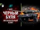 Черный Буля музыкальный клип от GrandX World of Tanks