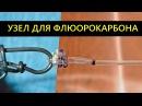 Fluorocarbon Leader Knot - Лучший узел для флюорокарбона