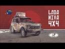 Потрясающую рекламу сделали немецкие студенты LADA NIVA Roscosmos Edition