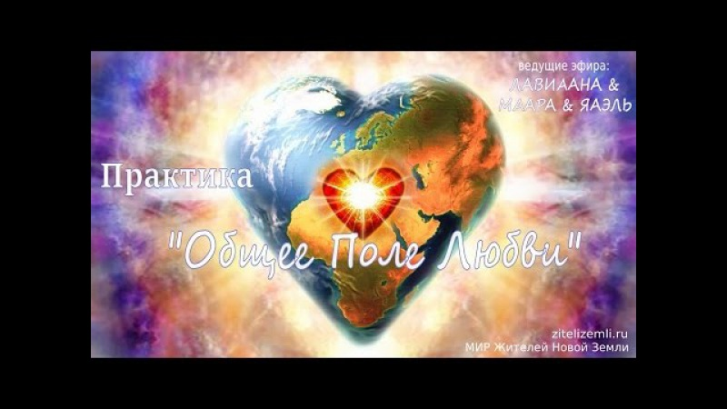 Часть 11. Практика МААРА, ЛАВИААНА, ЯАЭЛЬ: Общее поле любви.