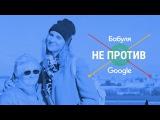 Бабуля не против Google: вместе с Лерой Любарской