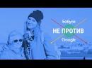 Бабуля не против Google вместе с Лерой Любарской