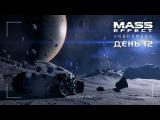 Mass Effect Andromeda - День 12 Миссии на лояльность Коры, Пиби и Ветры