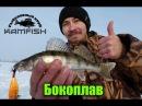 Бокоплав Kamfish