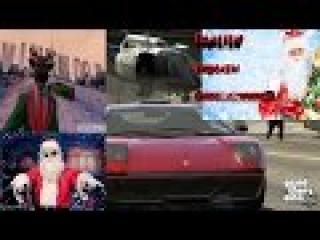 С наступающим новым годом (В GTA 5 пришёл дед мороз ) Помогаю игрокам разжиться