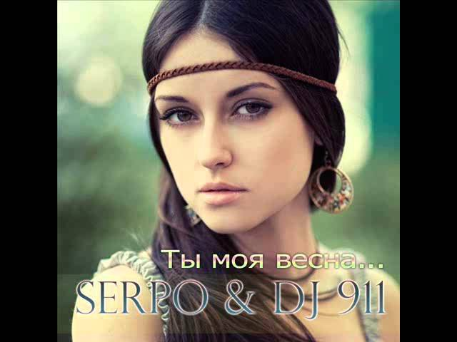SERPO DJ 91 -- Ты моя весна (CJ Abrek Dubstep remix)