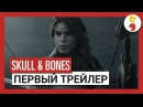 Skull and Bones: E3 2017 - дебютный кинематографический трейлер