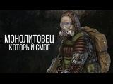 МОНОЛИТОВЕЦ, КОТОРЫЙ СМОГ (S.T.A.L.K.E.R. Call Of Chernobyl)