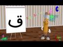 20 Арабский Алфавит для детей К аф Arabic Alphabet for kids