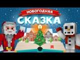 Новогодняя Сказка #2 Вперед, гардемарины! (Minecraft приключение)