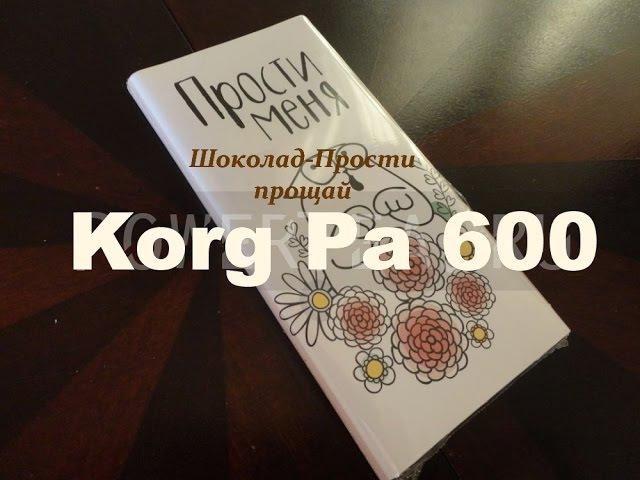 гр.Шоколад -Прости прощай Remix (Korg Pa 600)