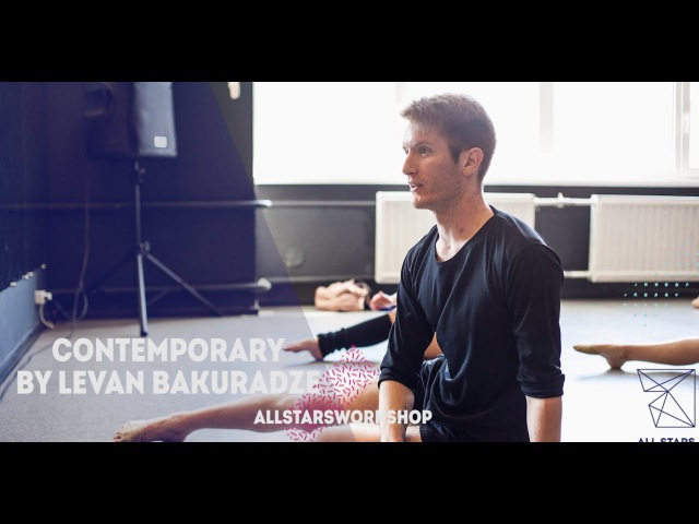 Marian Hill–Down.Contemporary by Леван Бакурадзе All Stars Workshop