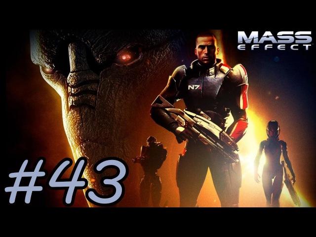 Прохождение Mass Effect 43 Зачистка системы