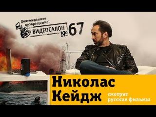 Видеосалон: Николас Кейдж смотрит русские фильмы [Рифмы и Панчи]
