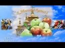 Яблочный Спас и Преображение Господне! Поздравление с праздником Яблочного Спаса!