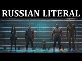RUSSIAN LITERAL Стражи Галактики