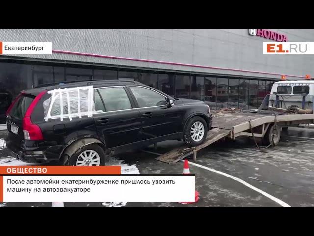 После автомойки екатеринбурженке пришлось увозить машину на автоэвакуаторе
