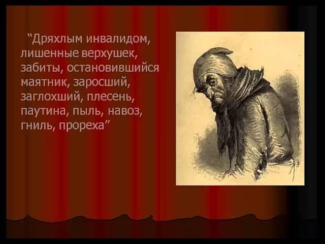 Урок 1 История создания поэмы Н В Гоголя Мёртвые души