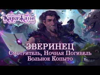 Hearthstone: Heroes of Warcraft, Вечеринка в Каражане, Зверинец