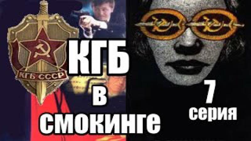 КГБ в Смокинге 7 серия из 16 (детектив, боевик,криминальный сериал)