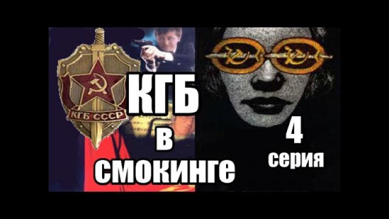 КГБ в Смокинге 4 серия из 16 (детектив, боевик,криминальный сериал)