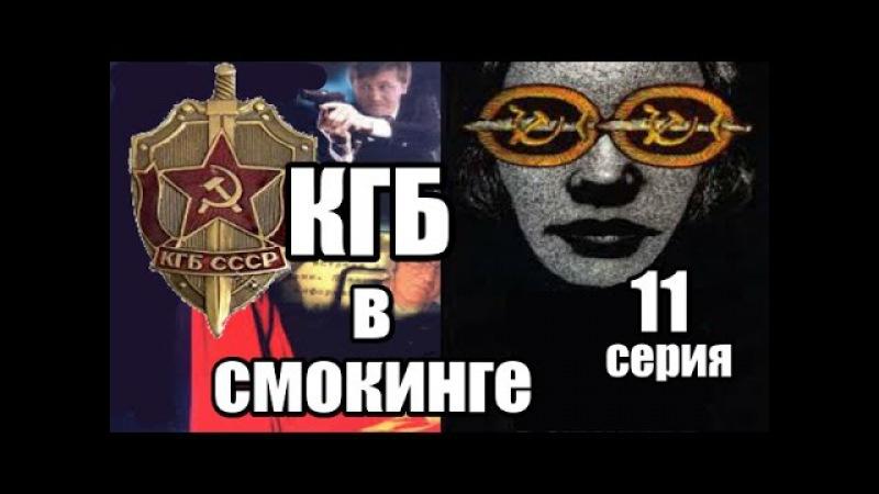 КГБ в Смокинге 11 серия из 16 (детектив, боевик,криминальный сериал)