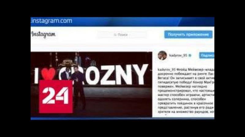 Кадыров: Мэйуэзер артистично одолел Макгрегора