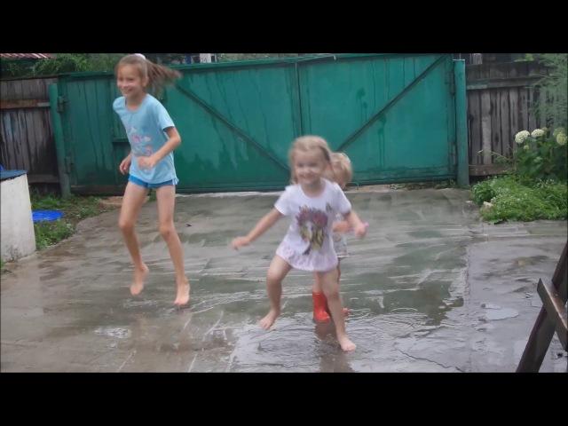 Дождь идет а мы танцуем странные танцы босиком по лужам и поем Johny yes papa / Лето в д ...