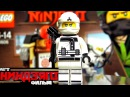LEGO Ninjago Movie 70606 Уроки Мастерства Кружитцу Обзор новинки мультфильма Лего Ниндзяг ...