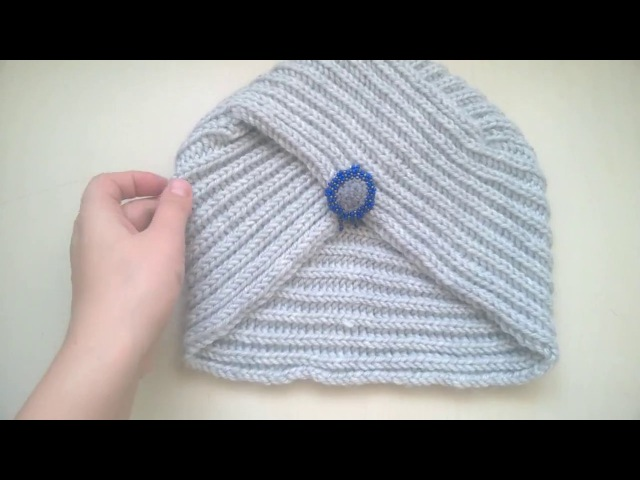 Вяжем шапку чалму | Шапка-чалма спицами | МК по вязанию шапки чалмы