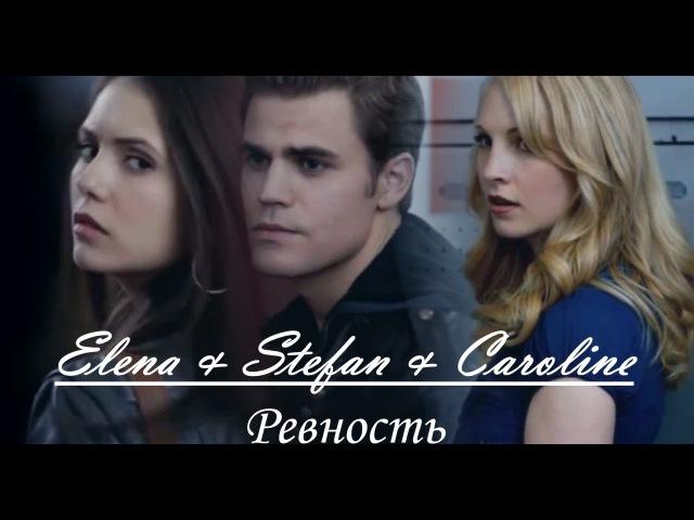 ❖ Elena Stefan Caroline || Ревность